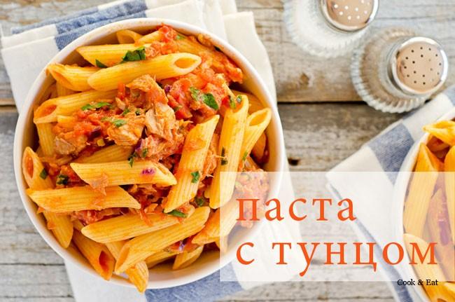 Паста с тунцом в томатном соусе — безумно простой и вкусный рецепт. А так же его модификации.